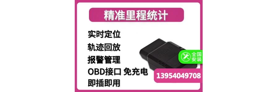 p-11行车电脑OBD接口插拔式GPS定位终端